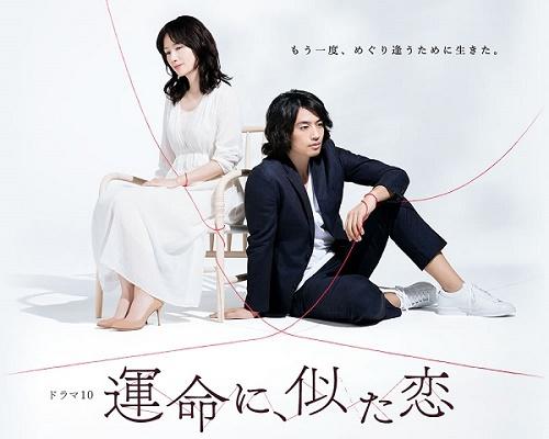 斎藤工 NHKドラマ10「運命に、似た恋」.jpg